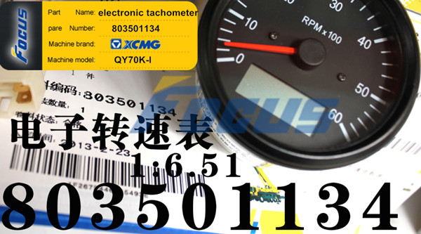 Electronic Tachometer